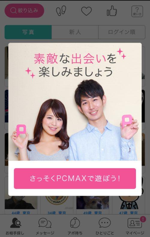 PCMAX評判口コミ紹介_登録方法