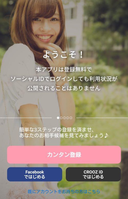 Datingアプリ評判_登録が手軽