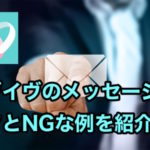 イヴイヴで効果的なメッセージのコツは4つ!NGなメッセージ例も紹介!
