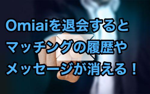 Omiai退会方法_マッチング履歴やメッセージが消える