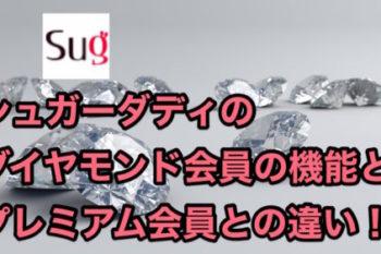 シュガーダディ(SugarDaddy)のダイヤモンド会員の機能とプレミアム会員の違い!