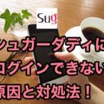 シュガーダディ(SugarDaddy)にログインできない原因と対処法7選!