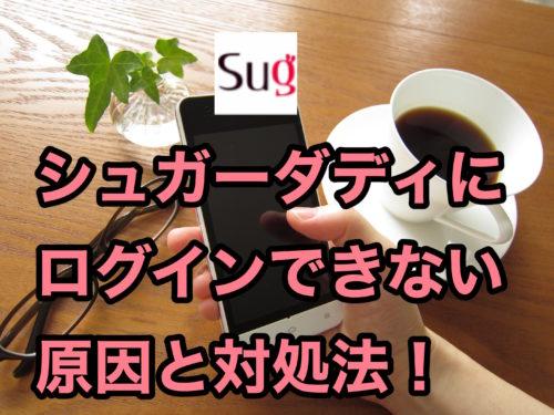 シュガーダディSugarDaddyログインできない_原因と対処法を徹底紹介!