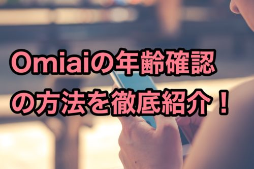 Omiai年齢確認の方法を紹介