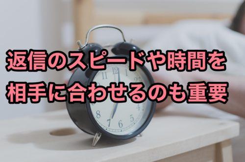 タップル誕生メッセージ_スピードや時間を相手に合わせる