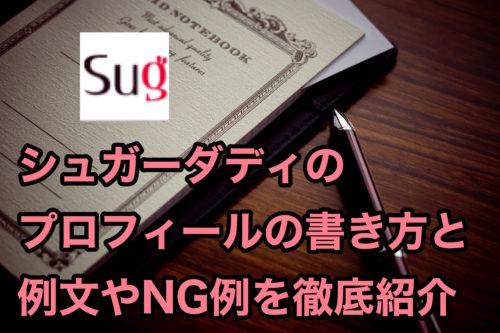 シュガーダディ(SugarDaddy)のプロフィールの書き方と例文8選!NG例も紹介!