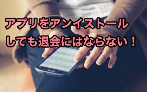 マリッシュ退会時の注意点:アプリをアンイストールしても退会にはならない