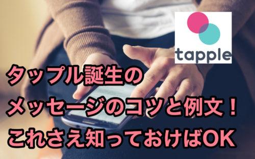 タップル誕生のメッセージのコツと例文10選!これさえ知っておけば怖くない!