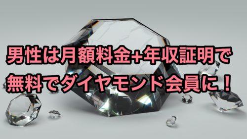 シュガーダディ料金_ダイヤモンド会員