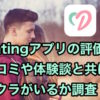 Dating(デーティング)アプリの評価!口コミや体験談・サクラがいるか徹底調査!