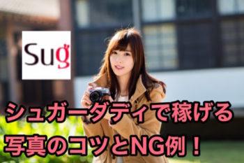 シュガーダディ(SugarDaddy)で稼げる写真のコツとNG例11選!