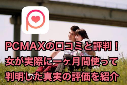 PCMAXの口コミと評判!女が実際に1ヶ月間使って判明した評価も紹介!