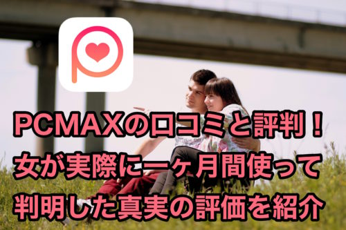 PCMAX評判口コミ紹介_女がPCMAXを実際に使って評価