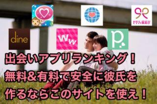 出会いアプリランキング!無料&有料で安全に彼氏を作るならこのサイト!