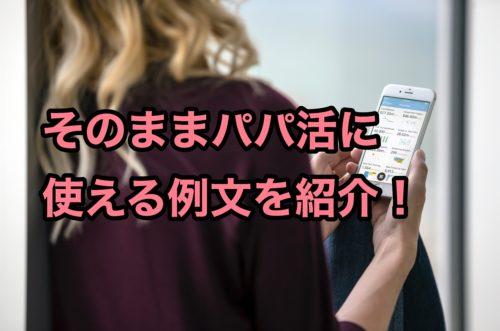 パパ活プロフィール_パパ活の例文を徹底紹介!