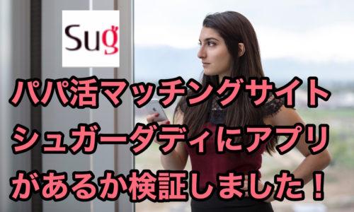シュガーダディSugarDaddyアプリ_アプリがあるか徹底検証しました!