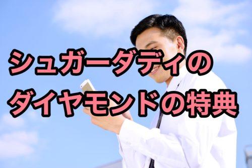 シュガーダディ料金_ダイヤモンド会員の特典