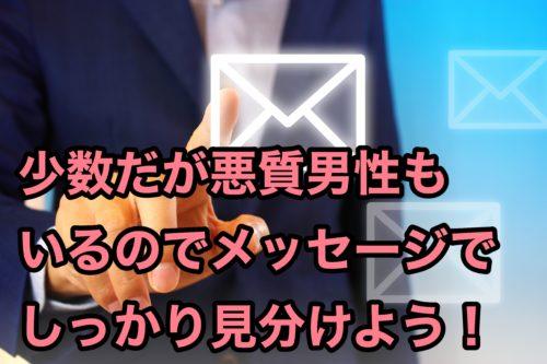 パパ活アプリサイトおすすめ_悪質な男性はメッセージで見分ける