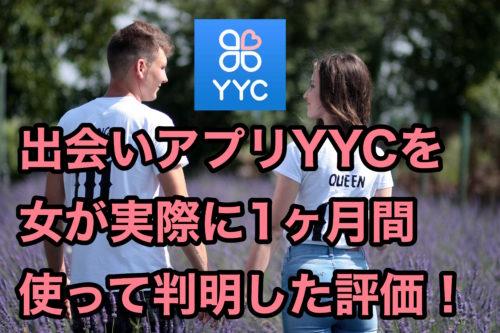 YYC(ワイワイシー)の評判と口コミ体験談!女が実際に1ヶ月間使って評価!