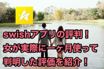 出会いアプリ「swish」の口コミと評判!女が一ヶ月使って判明した評価!