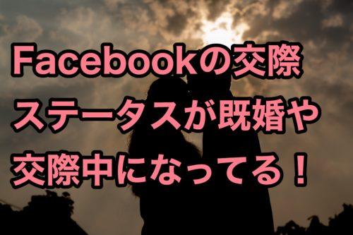 Omiai会員登録Facebookステータスが既婚や交際