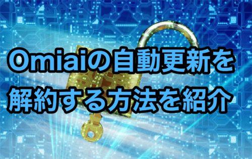 Omiai退会_自動更新を解約する方法