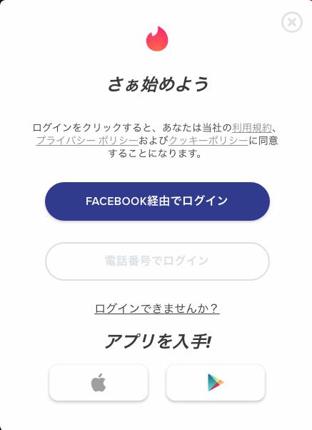 tinder使い方アプリ評判_使い方を紹介