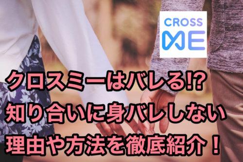 クロスミー(CROSSME)はバレる!?知り合いに身バレしない方法6選!