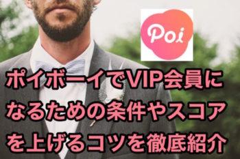 ポイボーイ(Poiboy)でVIP会員になる条件やスコアを上げるコツを徹底紹介!