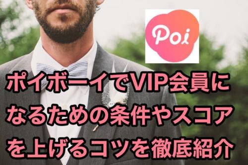 ポイボーイpoiboyVIP会員_条件やスコアを上げるコツを徹底紹介