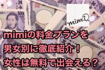 mimi(ミミ)の料金プランを紹介!女性は無料で出会える?