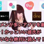 イケメンが多いマッチングアプリ厳選5つ!かっこいい彼氏が欲しいなら絶対読んで!