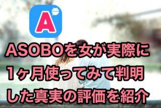 ASOBOアプリの評判!女が実際に1ヶ月使って判明した真実の評価!