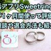 SweetRing(スイートリング)アプリの評判!口コミ評価や体験談、退会方法も紹介!
