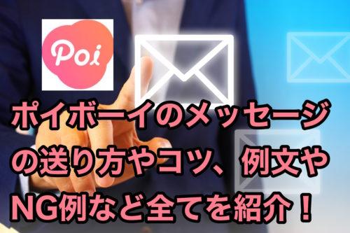 ポイボーイpoiboyメッセージ_送り方やコツ例文など全てを紹介