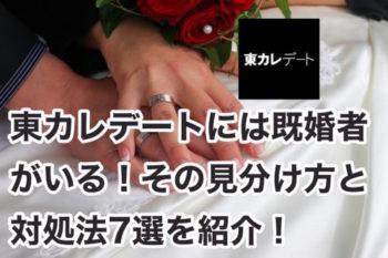 東カレデートに既婚者はいる!被害に遭わないための見分け方と対処法7選!