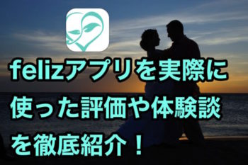 feliz(フェリース)アプリを女が1ヶ月使って評価!口コミ体験談も紹介!
