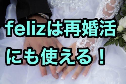 feliz(フェリース)評判口コミ評価_再婚活にも使える