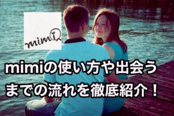mimi(ミミ)の使い方や出会うまでの流れを徹底紹介!