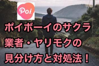 ポイボーイ(Poiboy)のサクラ・業者・ヤリモクの見分け方と対処法10選!