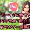 ポイボーイ(Poiboy)の広告モデルを全て紹介!名前やセクシー画像も!