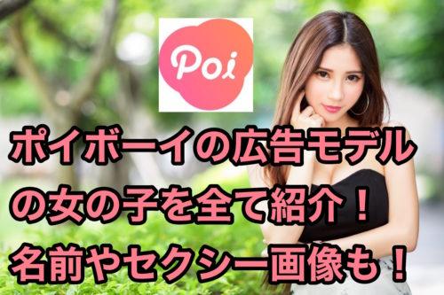 ポイボーイモデル_名前やセクシー画像と一緒に全員紹介!