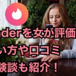 tinder(ティンダー)の使い方!口コミや評価、体験談なども紹介!