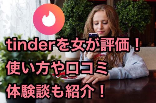tinder使い方アプリ評判_体験談や年齢層も紹介