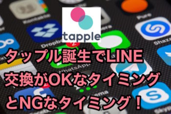 タップル誕生でLINE交換がOKなタイミングと注意すべきタイミング5選!