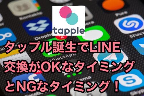 タップル誕生LINEライン交換タイミング_OKなタイミングとNGなタイミングを紹介