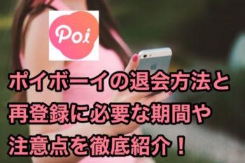 ポイボーイ(Poiboy)の退会方法と再登録期間や注意点を徹底紹介!