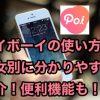 ポイボーイ(Poiboy)の使い方を男女別に分かりやすく紹介!