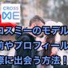クロスミー(CROSS ME)のモデルの名前やプロフと出会う方法を紹介!