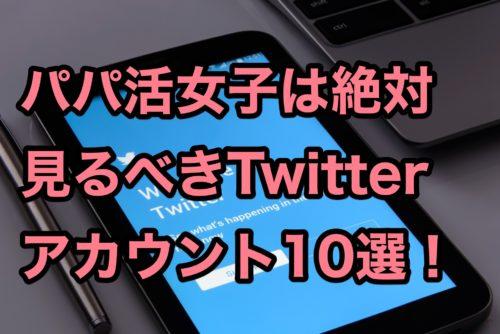 Twitterでパパ活をしている最強アカウント12選!絶対に見るべき!